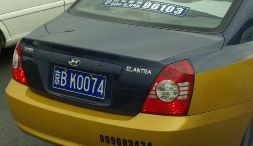 中国・北京のタクシーは安い!空港からの料金・注意点や地下鉄と比較