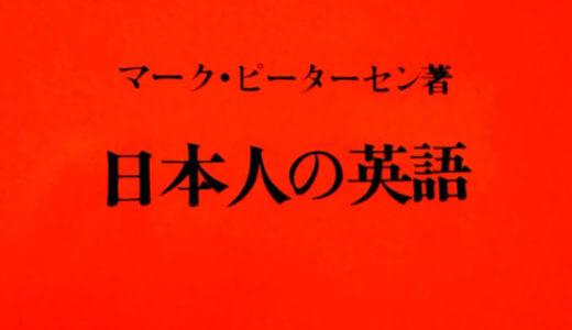 名著・日本人の英語 - 英語学習者が絶対に読むべきおすすめ本 その2