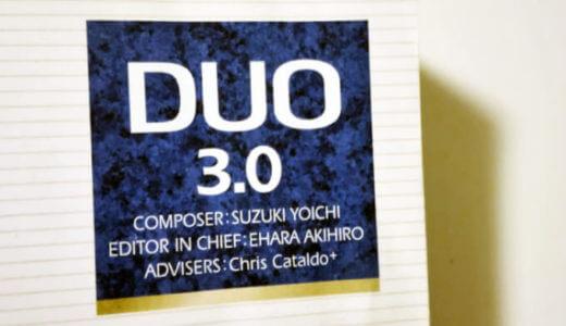 DUO3.0だけでTOEIC730点オーバー!おすすめの理由と使い方【英単語集】