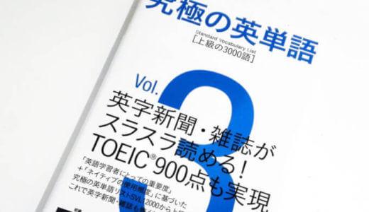 究極の英単語Vol. 3 - DUO3.0の次に取り組むべき単語帳