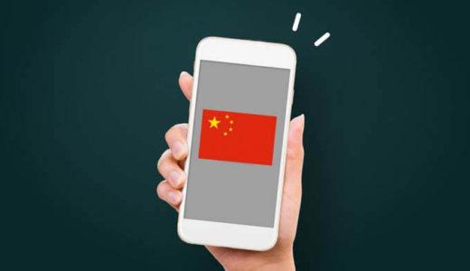 中国でネット規制を回避してGoogleやLINEを使う方法