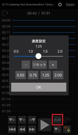 Audioの再生速度設定画面
