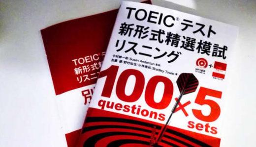 TOEIC問題集ならこれ! 900点取得者が【精選模試】をおすすめする4つの理由