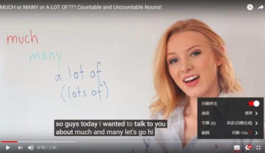 YouTube動画が英語リスニング素材になる自動字幕・再生速度調整