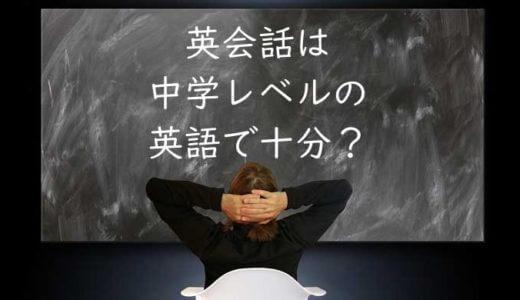 中学生レベルの英語力でかなり英会話ができるは本当!