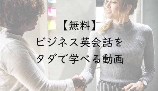 無料でビジネス英会話!おすすめ動画チャンネル3選【2020年版】
