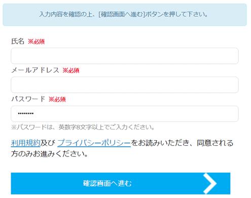 産経オンライン英会話無料会員登録