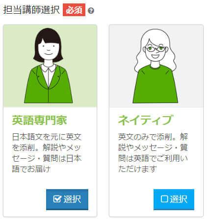 講師は日本語の解説が良いか英語が良いかで選ぶ