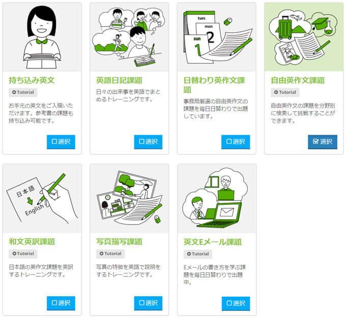 IDIYの英文添削サービスは7種類
