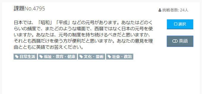 IDIYの課題文は日本語表示も可能