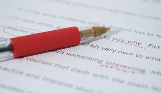 【厳選】オンライン英語添削サービス・サイト5選!ライティングの勉強に本当にオススメなのは?