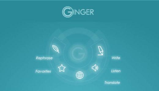 Gingerの使い方徹底解説!無料英文添削ツールの登録方法から翻訳機能まで