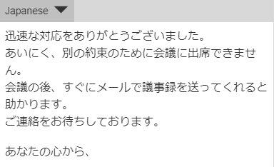 Translateボタンをクリックすると訳文が表示される
