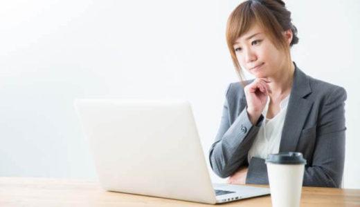 オンライン英会話の体験レッスンを受ける勇気が出ない!理由と対処方法