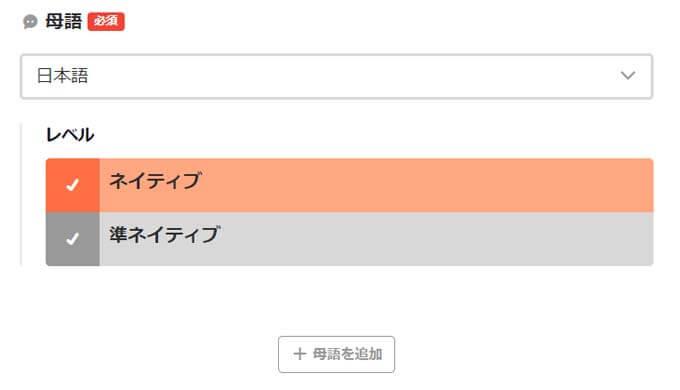 [HiNativeの登録の仕方] 最初に母語とそのレベルを選びます