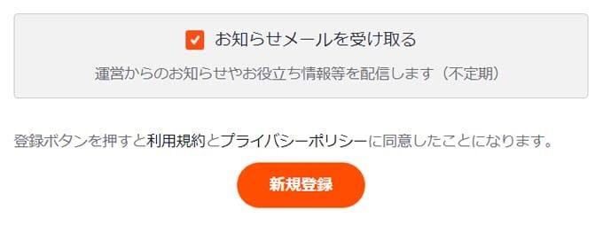 [HiNativeの登録の仕方] 新規登録ボタンをクリックします