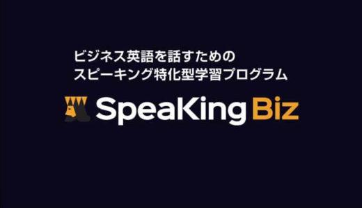 SpeakingBizを徹底レビュー!デメリットや口コミも【限定割引クーポンあり】