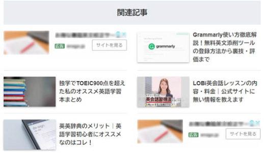 【SANGO】記事下に関連コンテンツっぽく広告を表示する方法