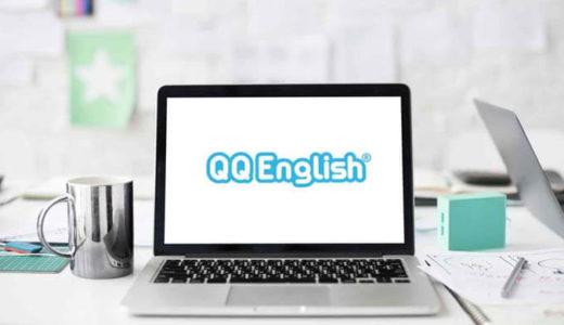 【オンライン英会話スクール】QQイングリッシュの感想とリアルな口コミ・評判