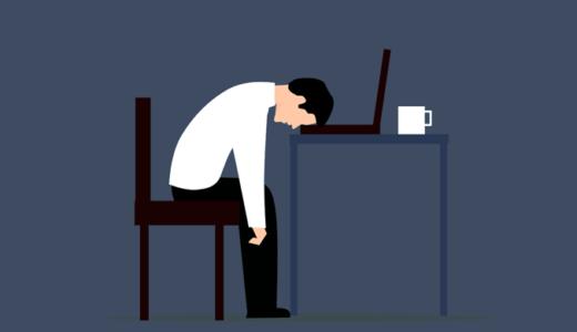 【英語の勉強】モチベーションが続かない・疲れた・辛い...そんな時は?